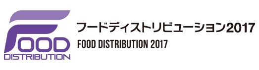 フードディストリビューション2017