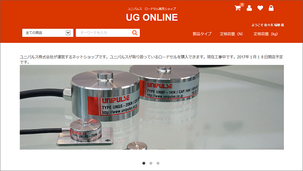 UG ONLINEホーム