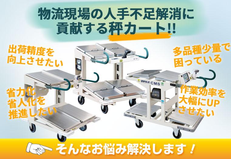 ユニパルスの重量検品機能付きピッキングカートシステム CMS 物流ならユニパルス
