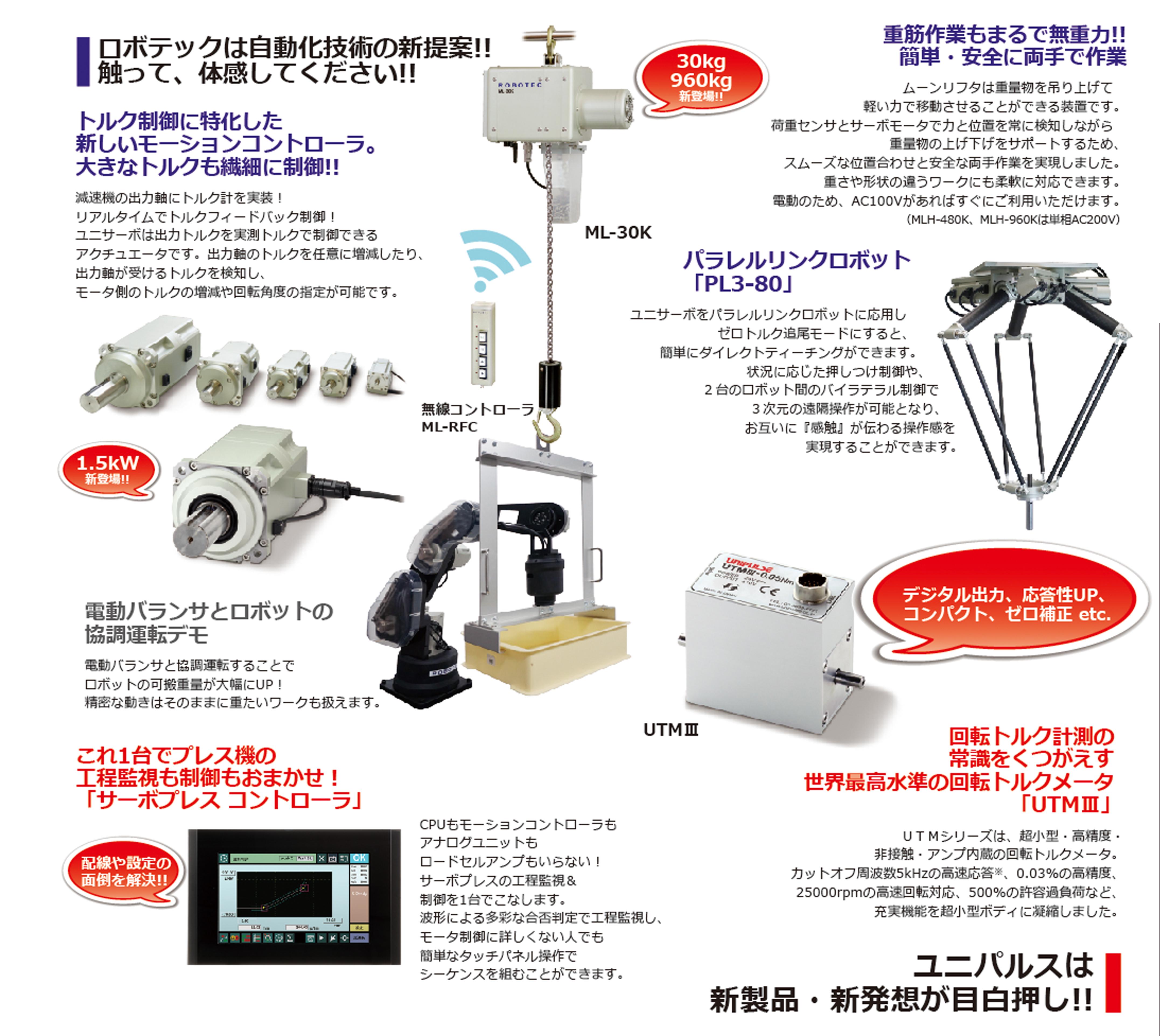 1_robotseihin