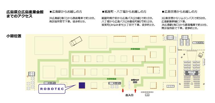 ひろしまIOT2020地図