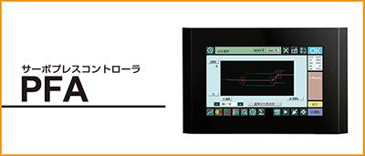 PFAサーボプレスコントローラ製品紹介ページへ