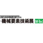 logo_kikaiyouso2020