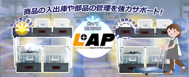 LAP製品紹介ページへ