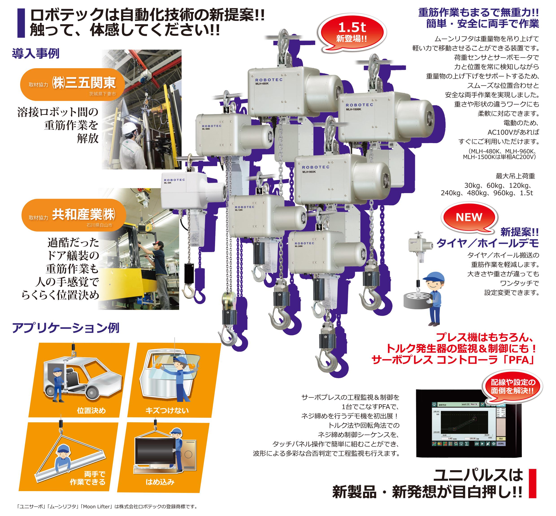 広島展示製品