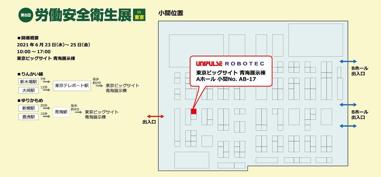 tokyo_anzen