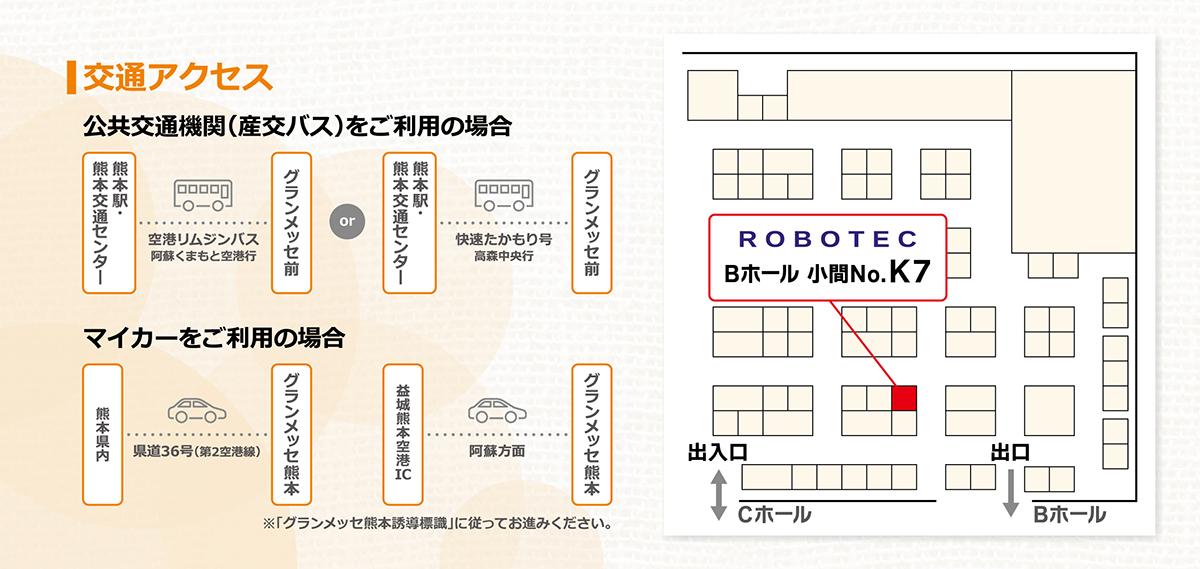 交通アクセス・会場案内図